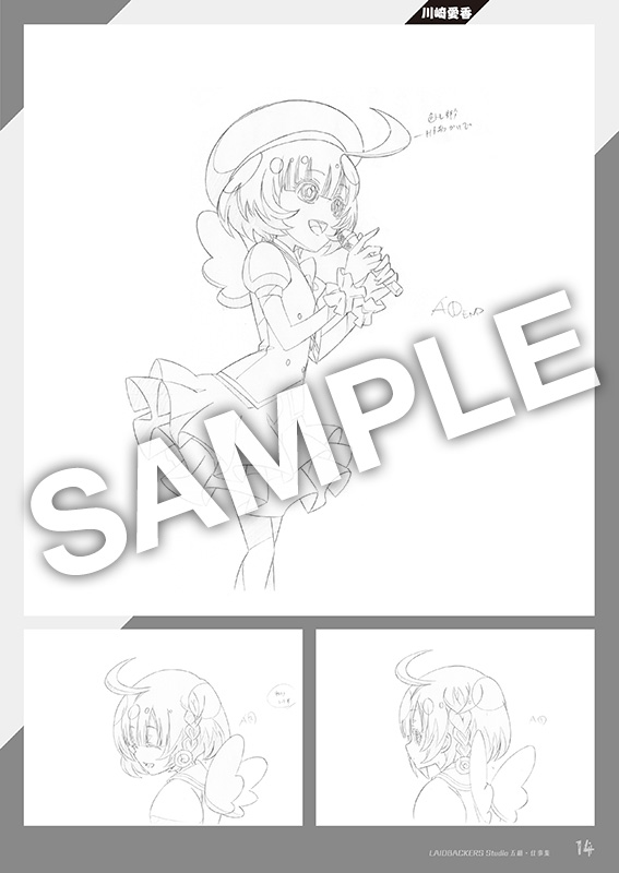 レイドバッカーズ Studio五組・仕事集 サンプル3