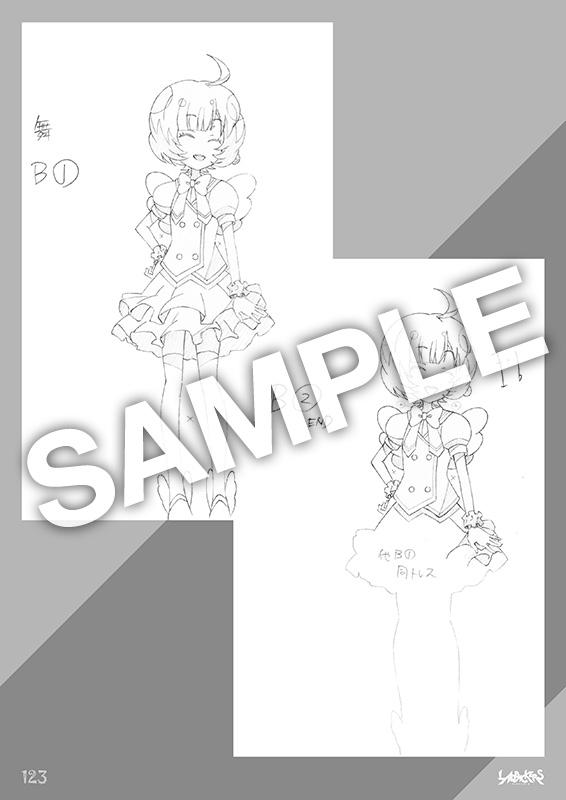 レイドバッカーズ Studio五組・仕事集 サンプル10
