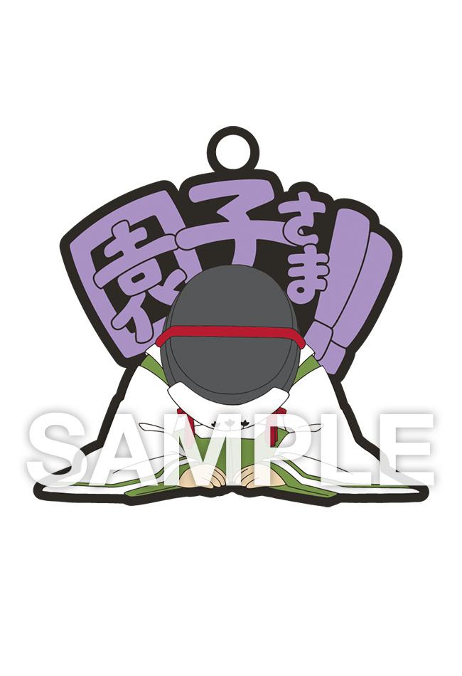 「鷲尾須美の章」ラバーストラップ5種セット 大赦の神官